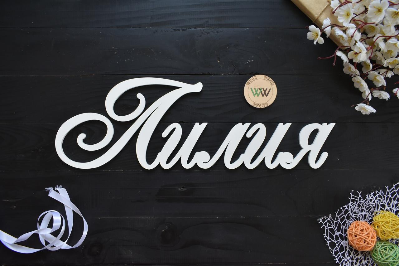 Объемные слова, надписи, имя из дерева. Об'ємні імена з дерева. Лиля, Лилия (любое имя, шрифт, цвет и размер)