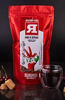 Свежеобжаренный кофе Яскрава Кава Burundi Арабика