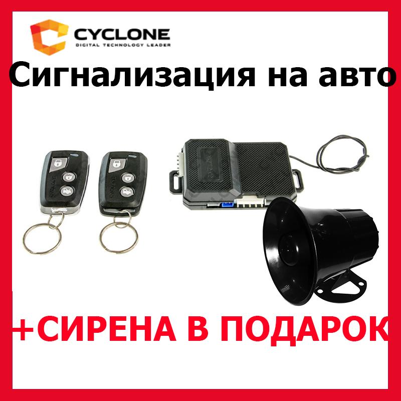 Автомобильная сигнализация односторонняя CYCLONE A15 в подарок СИРЕНА