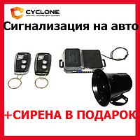 Автомобильная сигнализация односторонняя CYCLONE A15 в подарок СИРЕНА, фото 1