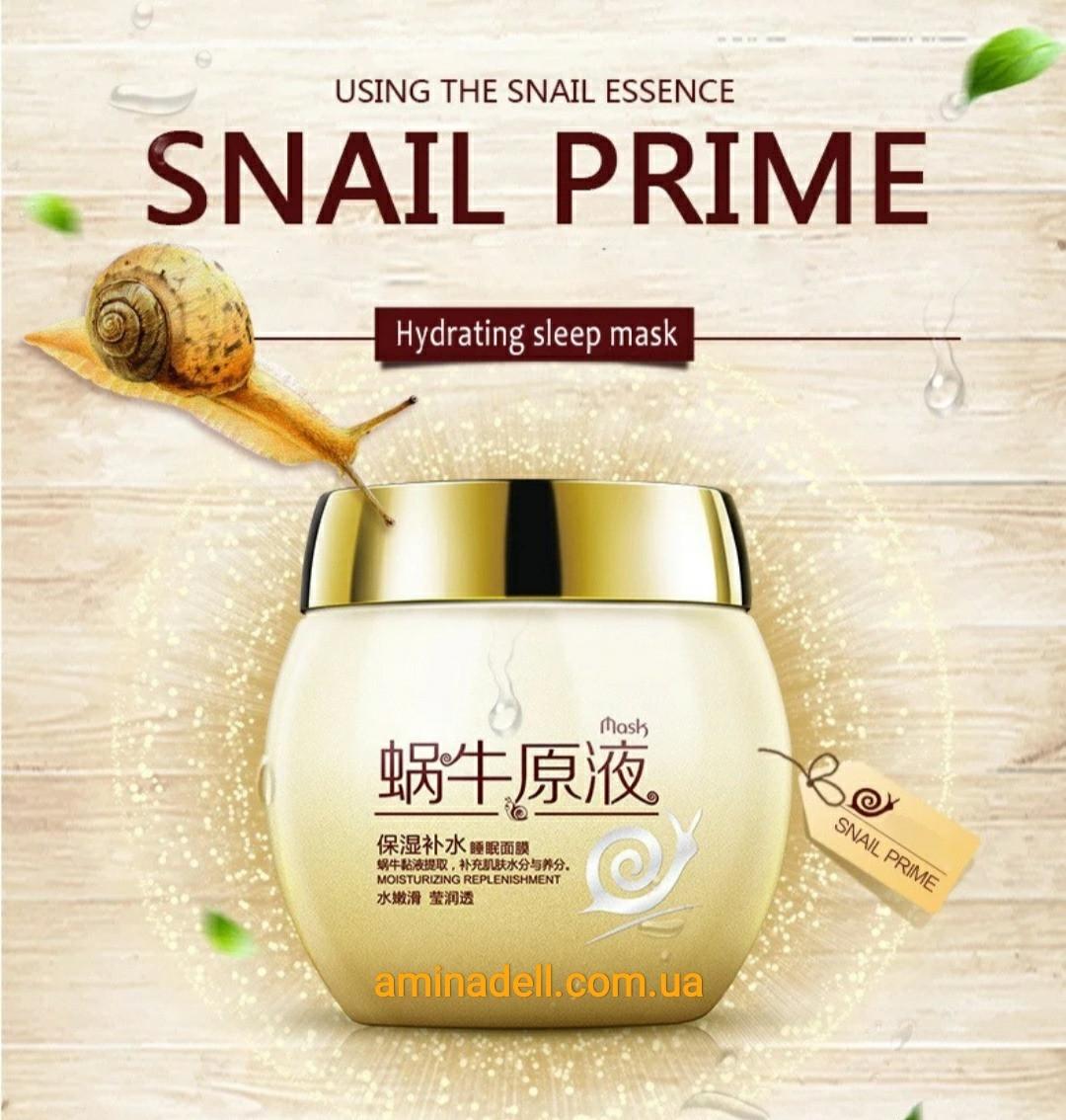 Ночная  восстанавливающая крем - маска с муцином улитки SNAIL PRIME 120 ml