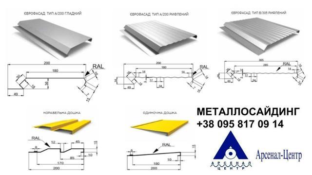 металлосайдинг-арсенал-центр