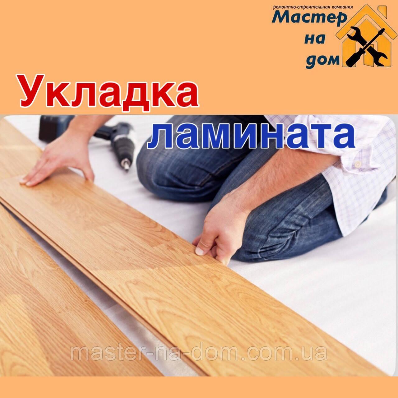 Укладка ламината в Киеве