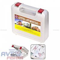 SALE! Аптечка Автомобільна АвтоПрофі АМА-1 сірий футляр / охложд. контейнер