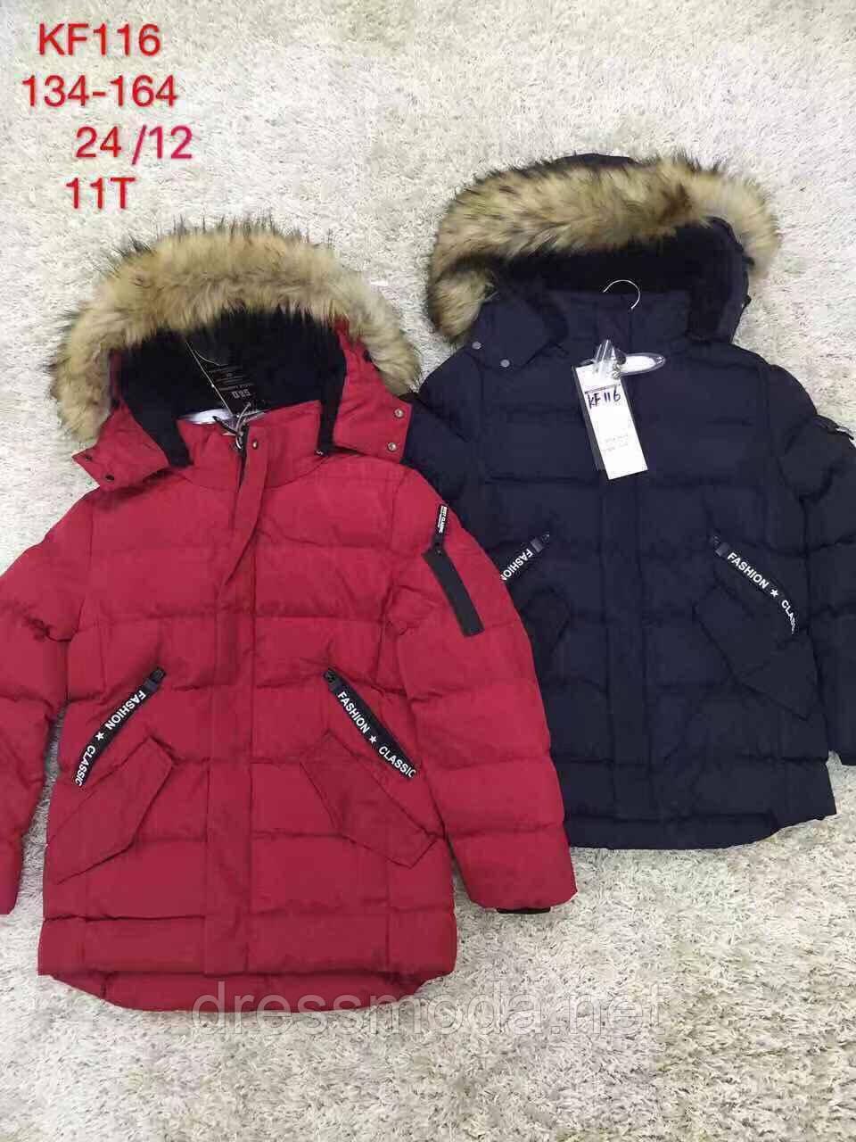 Куртка зимняя на меху для мальчиков S&D 134-164 р.р.
