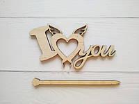 Топпер i love you люблю деревянный из фанеры подставка вставка слова в торт в букет