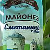 Белорусский сметанный майонез 67% 300 грамм, фото 2