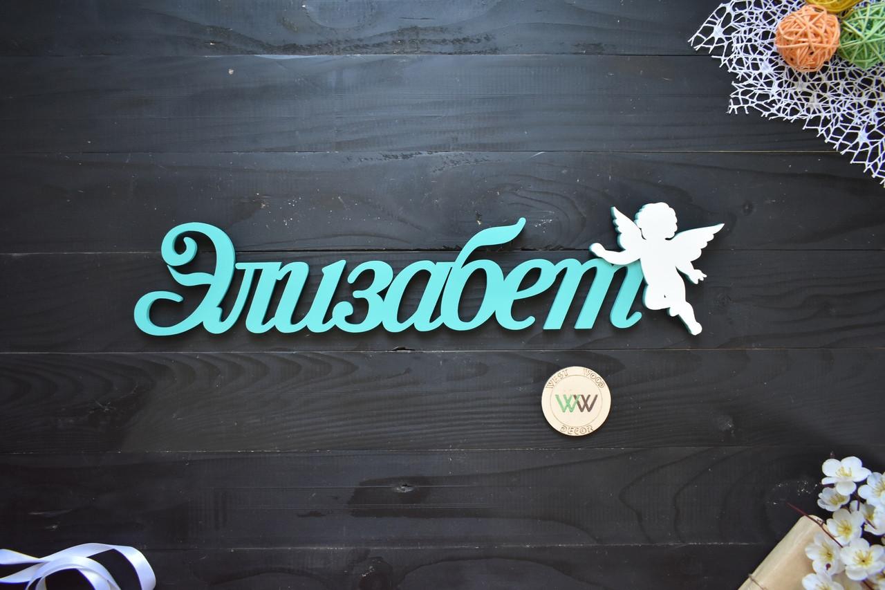 Объемные слова, надписи, имя из дерева. Об'ємні імена з дерева. Элизабет с ангелом (любое имя)