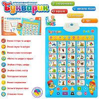 Интерактивный Плакат 7031 Букварик на украинском языке
