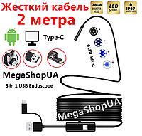 Эндоскоп HD с жестким кабелем. Водонепроницаемый IP67. Поддержка Android / PC. Длина 2 метра