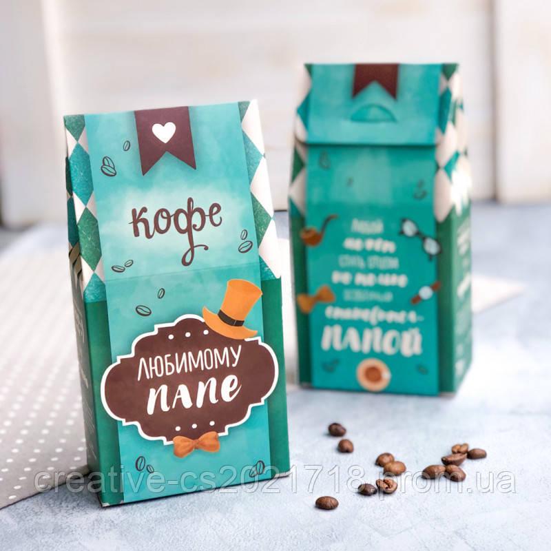 """Кофе """"Любимому папе"""" 70 г. (100 % арабика в зернах)"""
