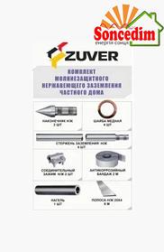Комплект нержавіючого блискавкозахисного заземлення приватного будинку ZUVER 4.1