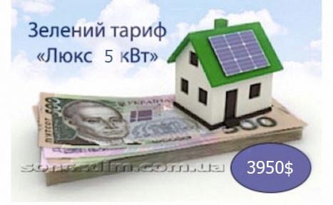 "Зелений тариф ""Люкс 5 кВт"""