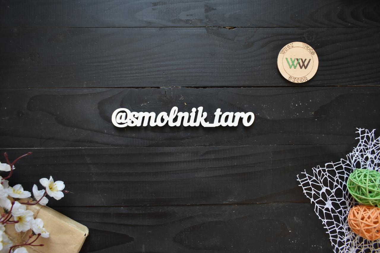 Хештег из дерева, название инстаграм профиля из дерева, деревянный хэштег с вашим текстом