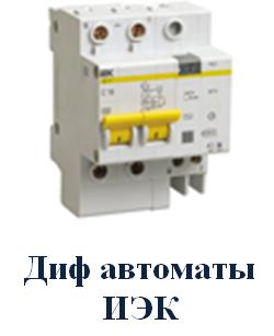 Дифференциальные автоматические выключатели АД 12, АД 14 ИЭК
