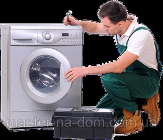 5 признаков того, что ваша стиральная машина может нуждаться в профессиональном ремонте