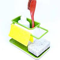 Органайзер для кухонных губок и моющего средства (зеленый)