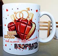 """Чашка """"Взорвем этот мир"""". Печать на чашках, кружках. Нанесение логотипа на чашку"""