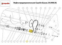 Муфта предохранительная Capello Quasar, 04.0406.01