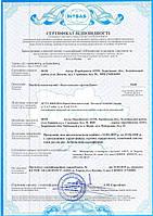 Сертификация соответствия требованиям стандартов на пищевые продукты, напитки (ТУ, ДСТУ, ГСТУ)