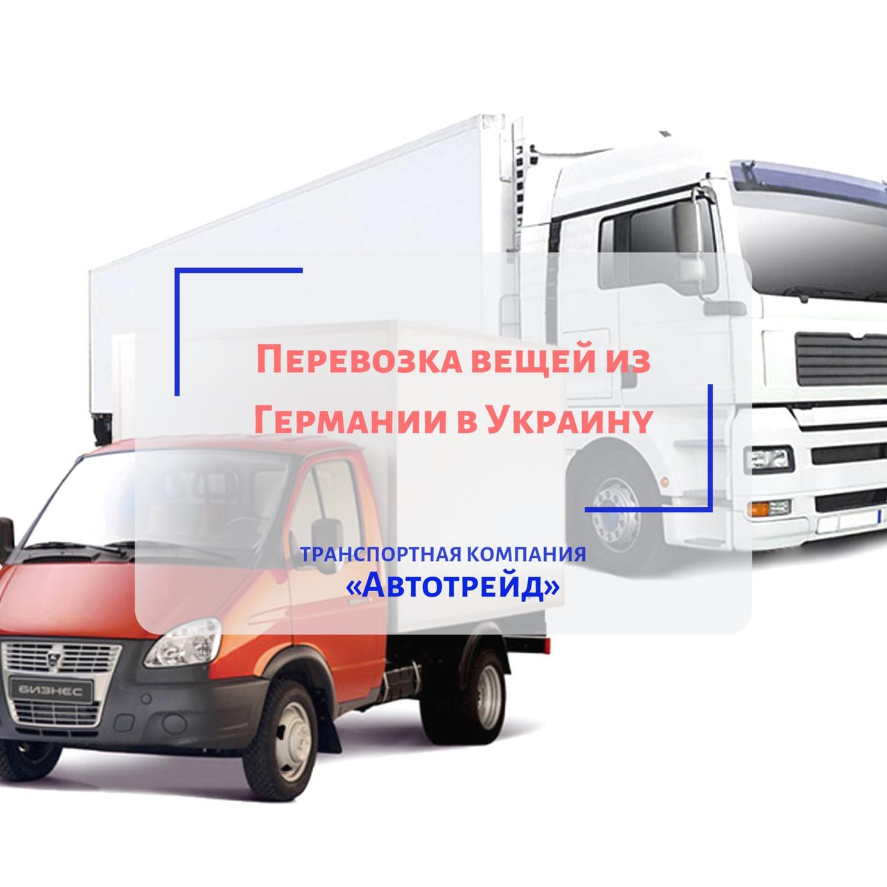 Перевезення речей з Німеччини в Україну. Заявка