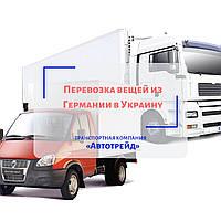 Перевозка вещей из Германии в Украину. Заявка