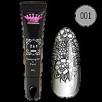 Гель-краска для дизайна ногтей / стемпинга Master Professional,№1 черный
