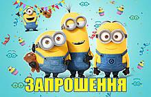 """Запрошення на день народження дитячі """" Миньёны """" 1140"""