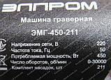 Гравер Элпром ЕМГ-450-211 (у валізі з набором), фото 7