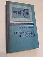 Гидравлика и насосы В.Жабо, В.Уваров