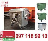 Белорусский металлический контейнер для мусора 1100 литров, фото 4