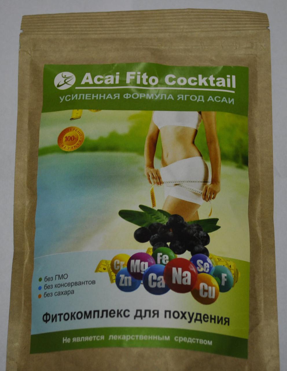 Acai Fito Cocktail - Ягоды Асаи для похудения (Асаи Фито Коктейль),Витаминный коктейль,Усиленная формула