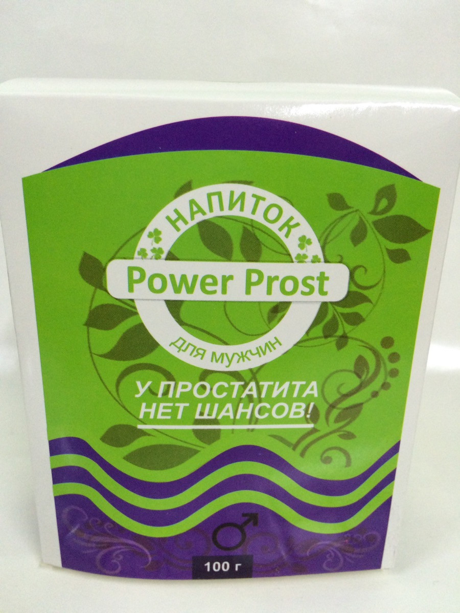 Power Prost - Напиток от простатита и в целях профилактики от недуга (Повер Прост) Натуральный препарат