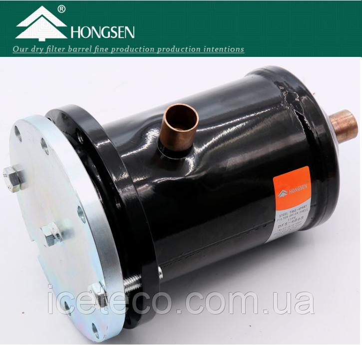 Разборной фильтр осушитель Hongsen DFS-487s (1 сердечник)
