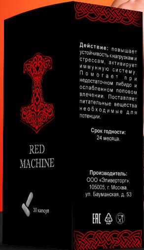 Red Machine - капсулы для потенции (Ред Машин/ Красная Машина), Восстановление потенции за один курс