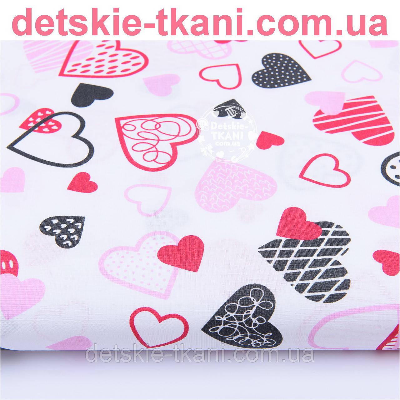 """Отрез ткани """"Красные, розовые и чёрные сердца с узорами  на белом фоне"""", №1162 размер 65*160"""