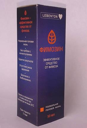 Крем Фимозин - эффективное средство от фимоза(сужение крайней плоти головки полового члена), фото 2