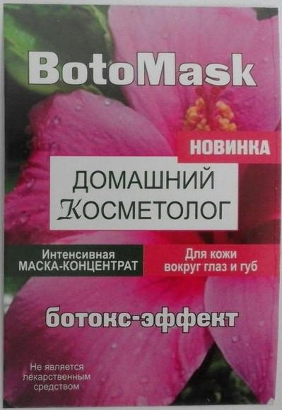 BotoMask - маска для лица с ботокс-эффектом Бото Маск