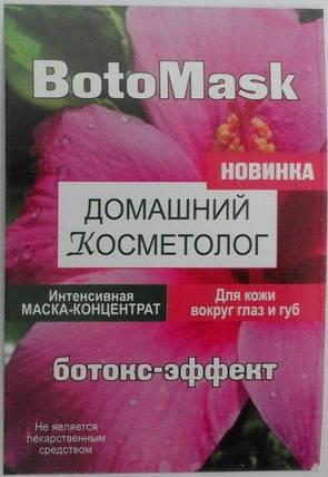 BotoMask - маска для лица с ботокс-эффектом Бото Маск, фото 2