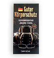 """Guter Körperschutz - Однокомпонентное """"Жидкое Стекло"""""""