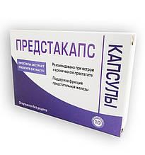 Предстакапс - средство от простатита, натурального происхождения, восстанавливает функцию простаты