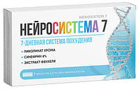 Нейросистема 7 - Жиросжигающий раствор, семидневная система похудения из био компонентов