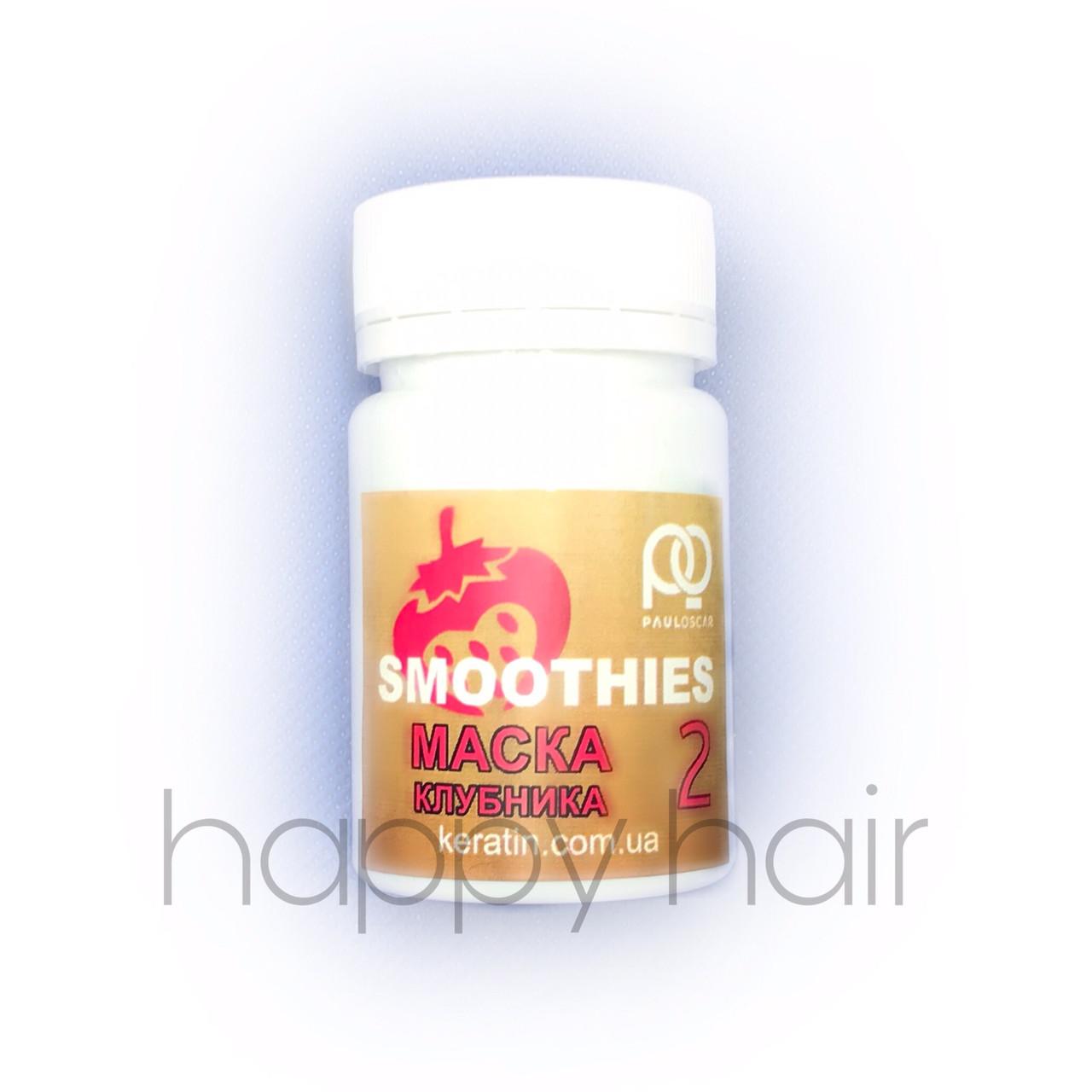 Paul Oscar Smoothies Smooth & Silky Strawberry Кератин для волос (шаг 2) 50 мл