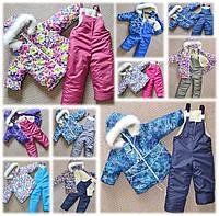 Детские зимние комбинезоны для мальчиков и девочек 1-5лет Оптом