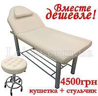Кушетка косметологическая LS-285A + стульчик 836