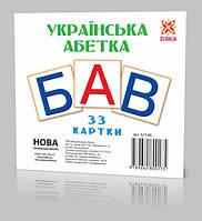 Картки міні. Українська абетка, фото 1