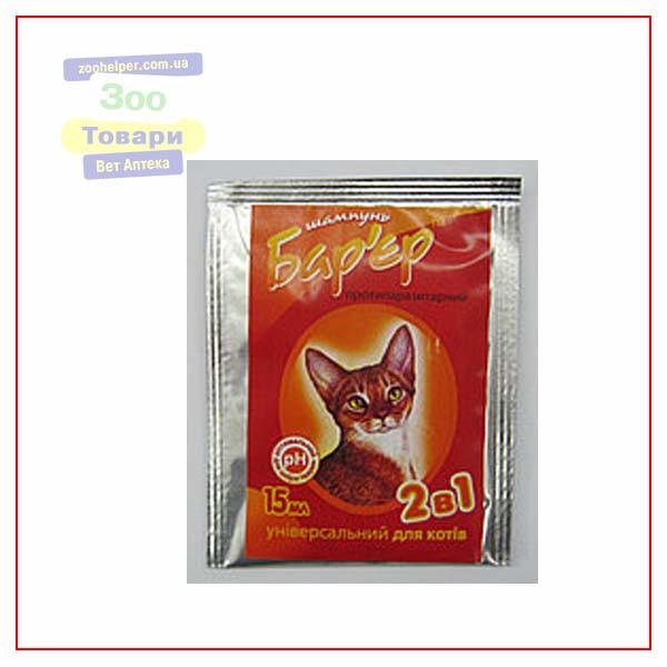 Шампунь Барьер 2в1 д/кот. 15мл №25 (Продукт)