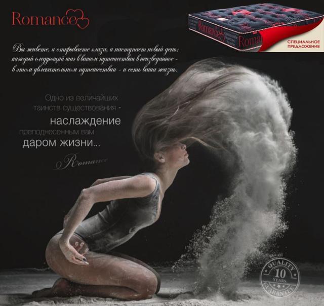 Матрас беспружинный ортопедический Романс (Romance) Нагрузка без ограничений