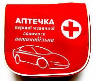 Автомобильная аптечка в мягком чехле.