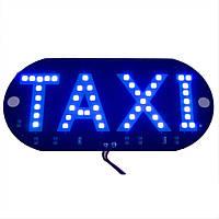 LED шашка такси табличка Такси TAXI 12В, синяя
